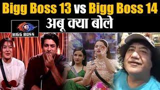 Bigg Boss 14 Vs Bigg Boss 13: Siddharth Shehnaz vs Rubina Rahul क्या बोले अबू मालिक Shudh Manoranjan