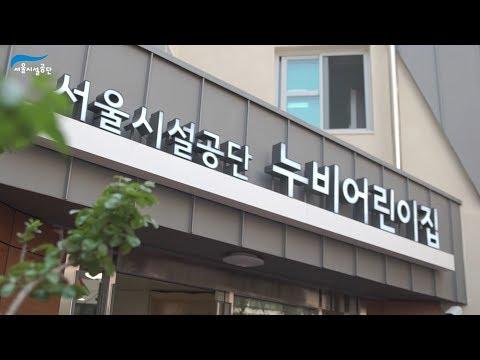 서울시설공단 별별소리 Vol.39썸네일