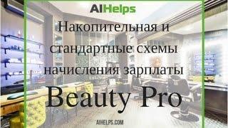 Урок 9. Накопительная и стандартные схемы начисления зарплаты (программа Beauty Pro)