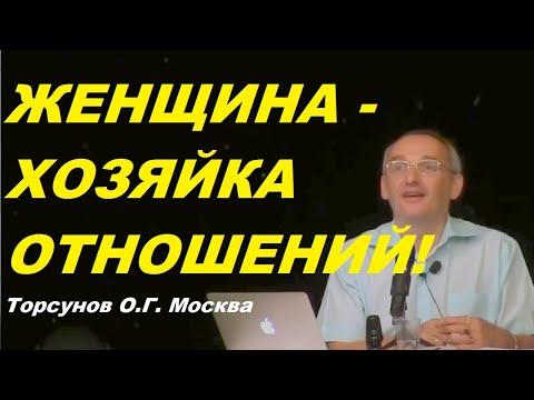 ЖЕНЩИНА - ХОЗЯЙКА ОТНОШЕНИЙ! Торсунов О.Г. Москва