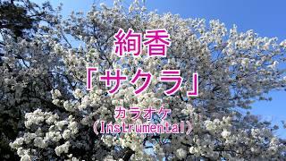 絢香「サクラ」耳コピカラオケ(Instrumental)