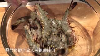 胡椒蝦 | 料理123