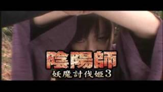 女優、安藤希主演映画『陰陽師妖魔討伐姫3』のPV 出演:安藤希、瑠川あ...