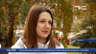 Тюменцев замучили навязчивые звонки(, 2016-10-06T12:07:13.000Z)