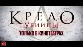 Кредо убийцы - Официальный трейлер 2   HD
