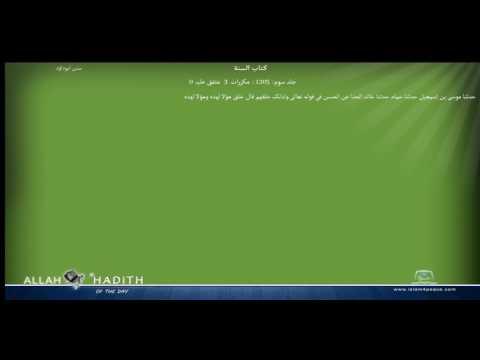 Sunan Abu Dawood Arabic سنن ابوداؤد 037 کتاب السنة