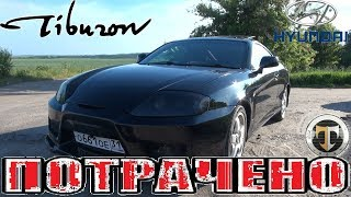 Hyundai Tiburon АНТИтест / вся суть за 8 минут // АнтиТест-драйв tiburon / tuscani / coupe