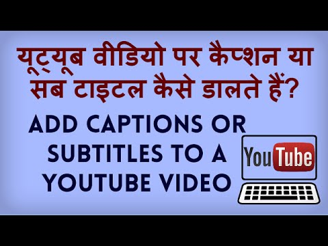 How to Create Subtitles and Closed Captions on Your Youtube Videos? Hindi video by Kya Kaise