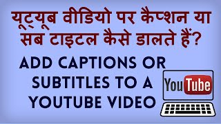How to Create Subtitles and Closed Captions on Your Youtube Videos? Hindi video by Kya Kaise(http://www.kyakaise.com How to Create Subtitles and Closed Captions on Your Youtube Videos? Apne YouTube video par captions ya subtitle kaise daalte hain ..., 2015-05-09T17:38:25.000Z)