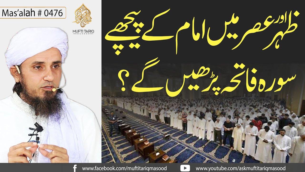 Zuhar Aur Asr Main Imam Ke Peeche Sorah Fatiha Parhein Ge?  | Ask Mufti Tariq Masood