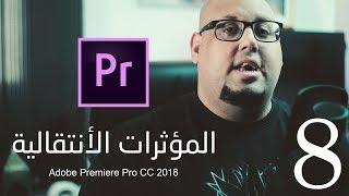 المؤثرات الأنتقالية داخل برنامج أدوبي بريمير :: Adobe Premiere Pro CC 2018