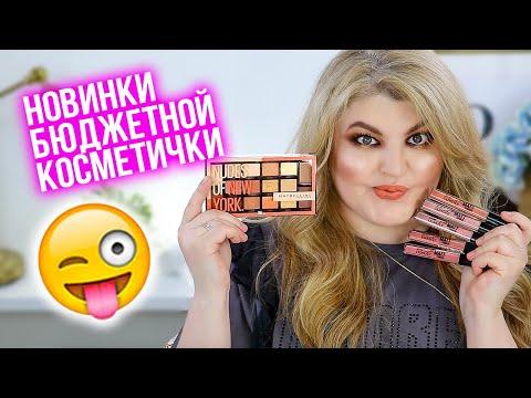 Новинки бюджетной косметики: Maybelline, TopFace, Vitex!