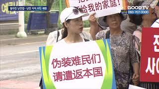 난민법 개정안 시행…해외파 이단 유입 제한 [GOODTV NEWS 20210730]