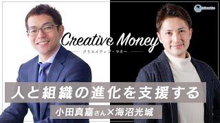 【Creative Money:社長対談Vol.2】小田真嘉さん「人と組織の進化本質的な成長を支援する」