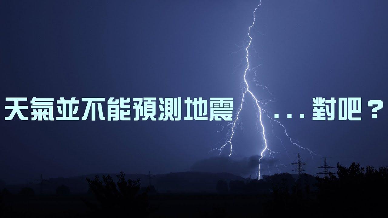 天氣並不能預測地震...對吧? - YouTube