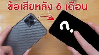 iPhone 11 Pro MAX รีวิวเหตุผลที่คุณไม่ควรซื้อมากๆ | KP | KhuiPhai