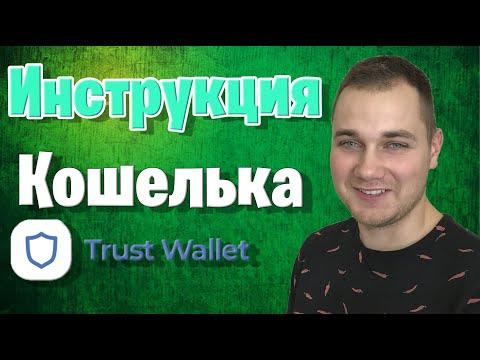 Trust Wallet как пополнить ! Криптовалютный кошелек для телефона / Trust Wallet обзор