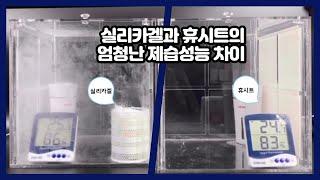 휴시트 제습영상_가습 후 습기제거력 확인