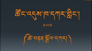TIBETAN SONG | ཚོང་འདུས་ཁ་དཀར་གླིང། Tsongdu-Khakarling | LYRICAL VERSION | TIBETAN GORSHAY SONG