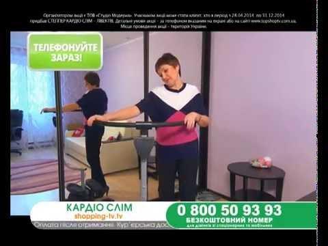Тренажер Live Active Cardio Slim