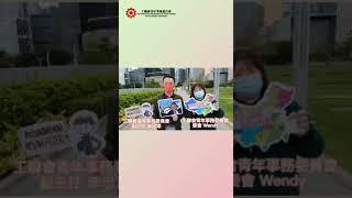 【工聯青委】財政預算案訴求