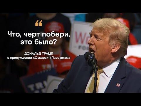 """Дональд Трамп —об """"Оскаре"""" фильма """"Паразиты"""""""