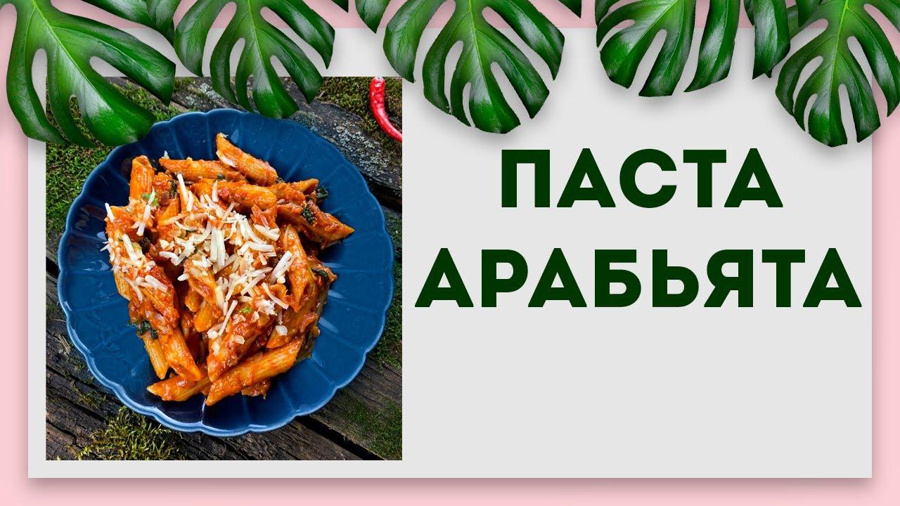 Томатный соус к пасте | Паста Арабьята | Веган рецепт | Постный рецепт