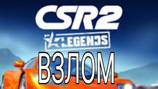взлом csr racing 2 ios без jb