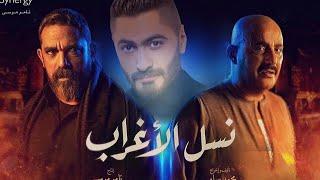 أغنية تتر مسلسل / نسل الأغراب / - غناء تامر حسني