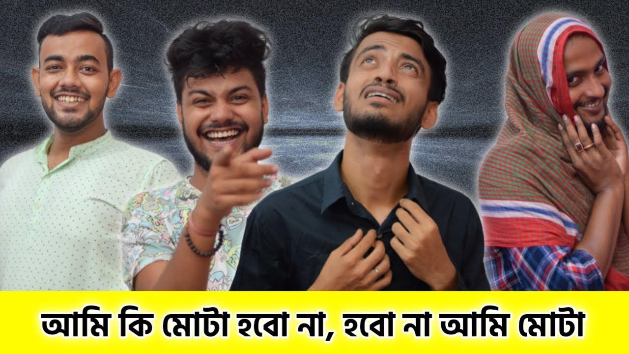 আমি কি মোটা হবো না | Ami Ki Mota Hobo Na | Bangla Sketch Video
