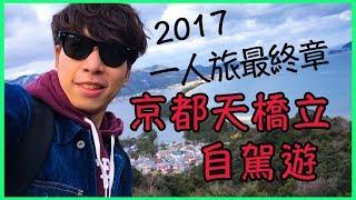 #33【VLOG】2017一人旅系列最終篇:京都天橋立一日自駕遊