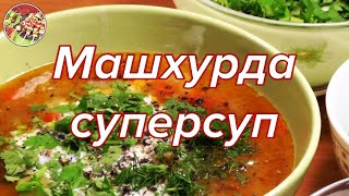 Машхурда. Суп. Просто, вкусно, недорого.
