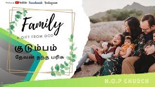 🔴 𝐋𝐈𝐕𝐄 𝐈 குடும்பம் - தேவன் தந்த பரிசு Family - A Gift from God 𝐈 Sunday Service 𝐈 12th Sep 21
