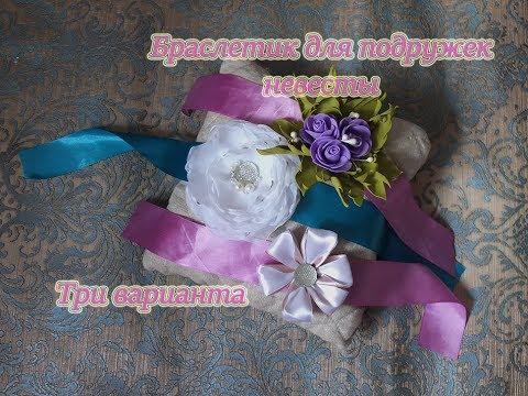 БРАСЛЕТ Подружки Невесты три варианта/ Bridesmaid Flower Bracelet.