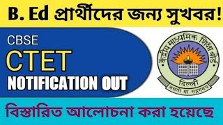 C-TET 2019 Notification Out || Full details || Qualification || Syllabus || Apply,