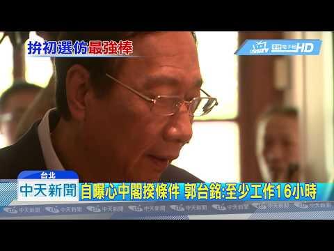 20190619中天新聞 郭談閣揆條件要「日做16小時」 網批「慣老闆」