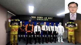 김해동부소방서 박승제 서장님이 직원들과 함께 닥터헬기 소생캠페인 참여