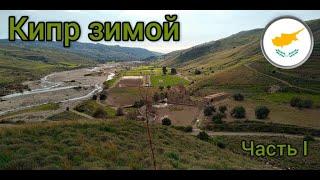 Кипр зимой (Часть 1) I Афродита I Заброшенный монастырь I Затопленная церковь