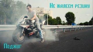 Как жечь резину на мотоцикле