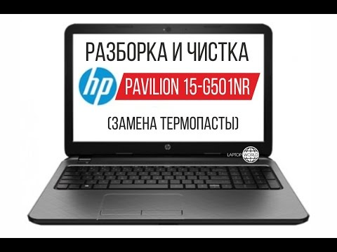 Разборка и чистка HP Pavilion 15 g501nr Cleaning and Disassemble HP Pavilion 15 g501nr