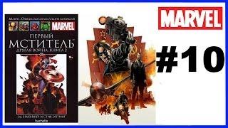 Комикс Первый мститель: Другая война 2 Marvel Официальная коллекция комиксов
