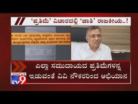 Idol War Still Continues At Bangalore University; V-C Dr. KR Venugopal Reacts