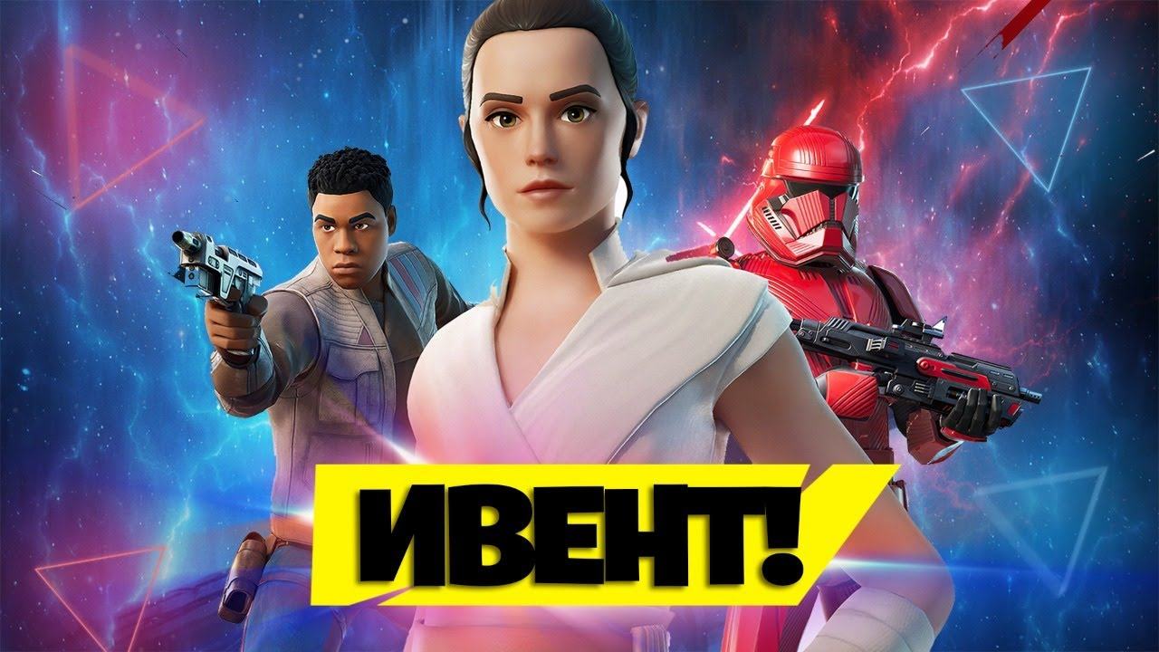 ЖДЕМ ИВЕНТ STAR WARS В ФОРТНАЙТ | ТЕГ АВТОРА: SAM5OV