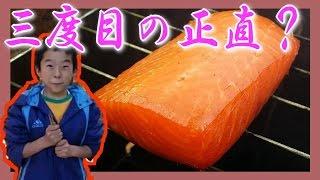 三度目の挑戦!冷燻 スモークサーモン【リョウイチの 燻製1DAY】 thumbnail