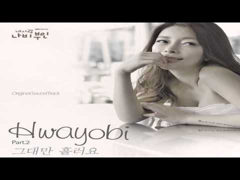 Hwayobi - Only Flow You Out (그대만 흘러요) My Love Madame Butterfly OST Part.2