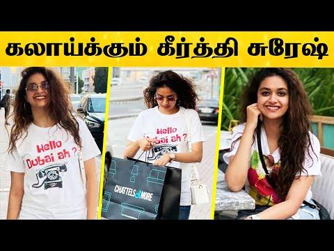 T-Shirt போட்டு மறைமுகமாக கலாய்த்த Keerthy Suresh.!! | Latest Cinema News | Kalakkal cinema