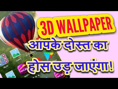 3d wallpaper kaise set kare!3d wallpaper kaise lagaye! - YouTube