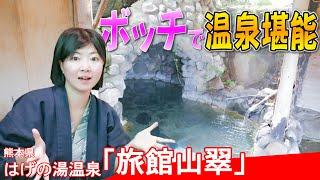 【極上】ぼっちで温泉楽しんできた《温泉モデルしずかちゃん》 hot springs ONSEN JAPAN