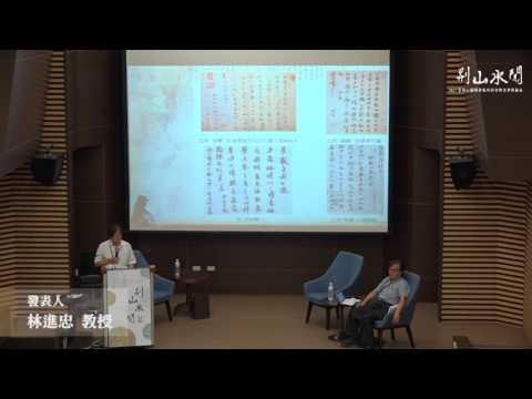 2017夏荊山國際學術研討會場次A