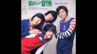 新しい冒険 (1972年3月21日) 作詞:北公次 作曲:鈴木邦彦 青空へ飛んで...